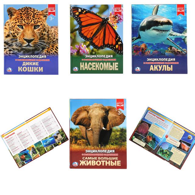 Энциклопедии для дошкольников и детей младшего школьного возраста.