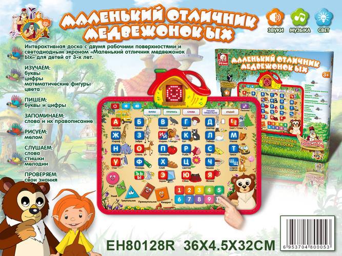 EH80128R Маленький отличник обучающий плакат 36*32