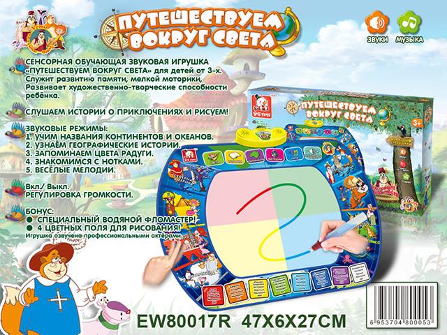 EW80017R Путешествие вокруг света Интерактивный коврик 47*27