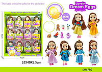 678 Принцесса в яйце с питомцем Lovely Dream Eggs из 12шт цена за 1шт 16*10см, фото 1