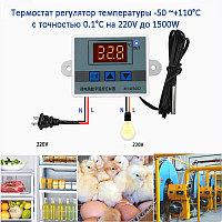 Термоконтроллер терморегулятор электронный термостат XH-W3002 на 220V 1500W, фото 1