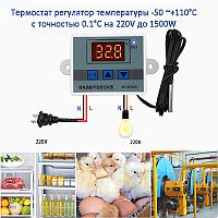 Термоконтроллер терморегулятор термостат XH-W3002 -50 ~ 110 °C на 220V 1500W