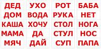 Комплект карточек Чтение по Доману 1