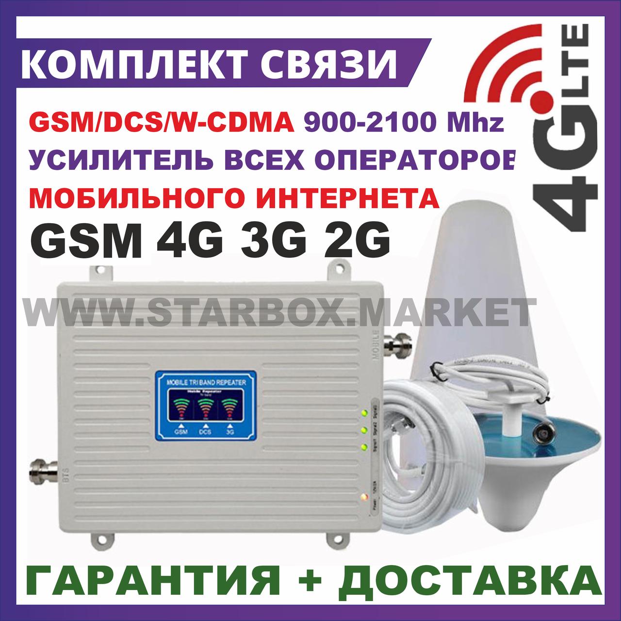 Усилитель сотовой связи и интернета 4G 3G 2G  GSM 900 1800 2100 DCS WCDMA мобильный ретранслятор, репитер  LTE