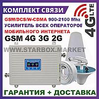 Усилитель сотовой связи и интернета 4G 3G 2G  GSM 900 1800 2100 DCS WCDMA мобильный ретранслятор, репитер  LTE, фото 1