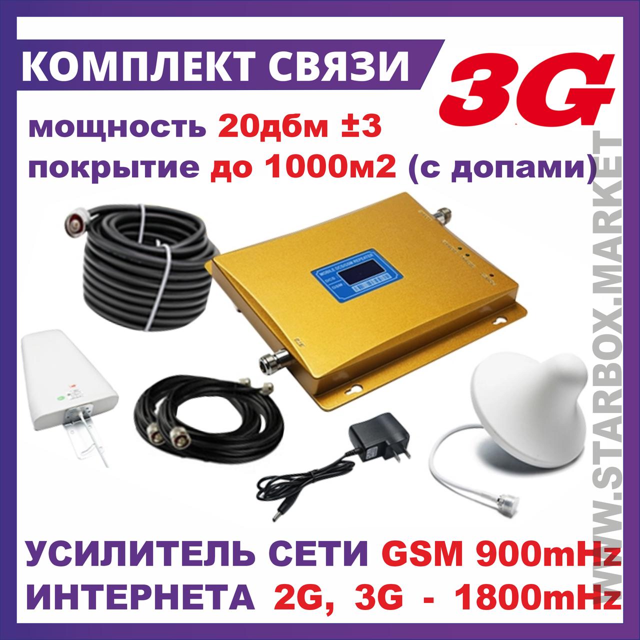 Усилитель сотовой связи и интернета 3G 2G  GSM 900 1800 2100 DCS WCDMA мобильный ретранслятор, репитер