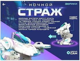 Конструктор электронного робота «Ночной Страж» с лазерной пушкой и ракетным комплексом, фото 2
