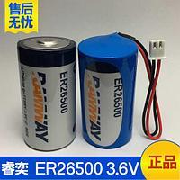 Батарейка 3.6v  ER26500 RAMWAY 9000mAh C-size с коннектором