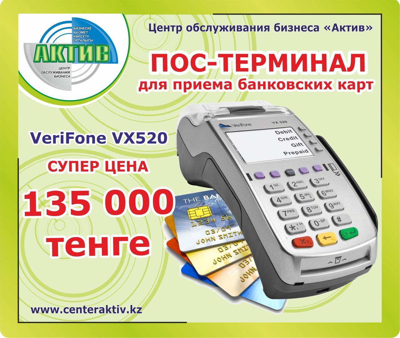 ПОС терминал VERIFONE Vx520 GSM\GPRS с поддержкой бесконтактных карт за 135 000 тенге