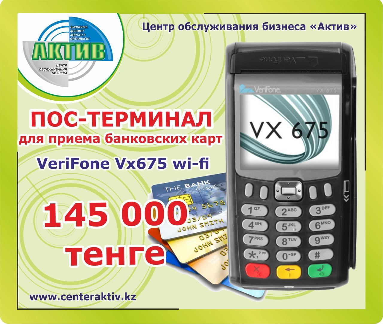 ПОС терминал VERIFONE VX675 WI-FI с поддержкой бесконтактных карт за 145 000 тенге