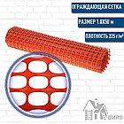 Аварийное ограждение сетка оранжевая +77079960093, фото 4