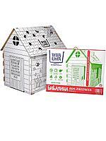 Детский картонный домик раскраска Бибалина