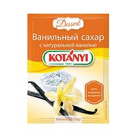 Ванильный сахар Kotanyi с натуральной ванилью, 10 г