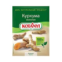 Куркума молотая Kotanyi, 20 г