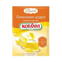 Цедра лимонная Kotanyi измельченная, 15 г