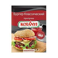 Приправа Kotanyi Бургер классический, 25 г