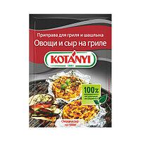 Приправа Kotanyi для гриля и шашлыка. Овощи и сыр на гриле, 30 г