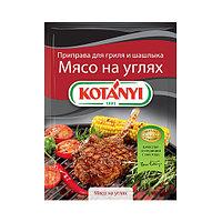 Приправа Kotanyi для гриля и шашлыка Мясо на углях, 30 г
