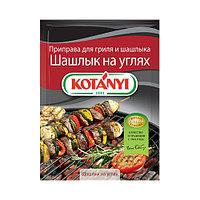 Приправа Kotanyi для гриля и шашлыка Шашлык на углях, 30 г