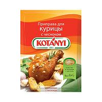Приправа Kotanyi для курицы с чесноком, 30 г