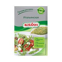 Приправа Kotanyi для салата Итальянская, 13 г