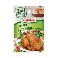 Приправа Kotanyi для сочной курочки со специями, 25 г