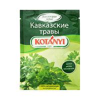 Приправа Kotanyi Кавказские травы, 9 г