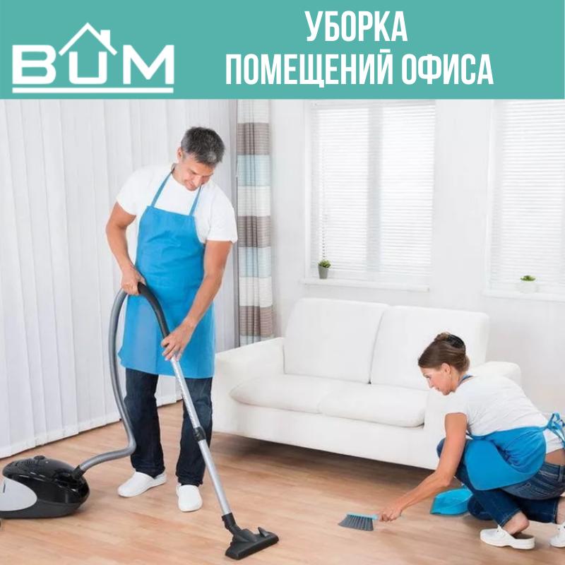 Уборка помещений и квартир