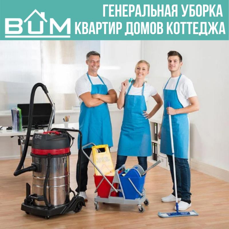 Генеральная уборка квартир домов коттеджа