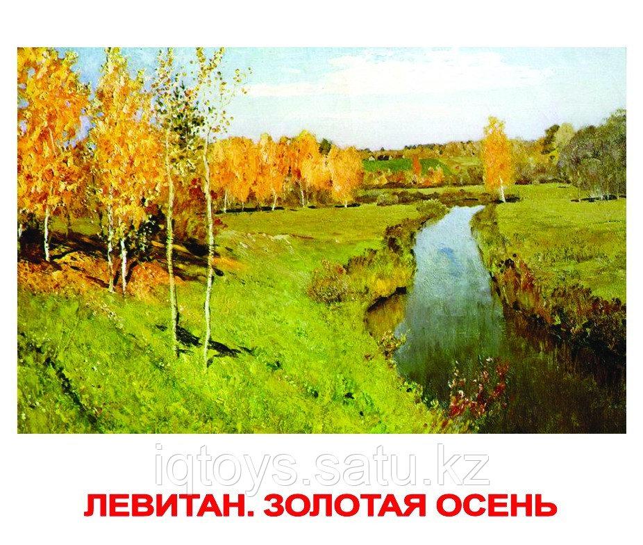 Комплект карточек Шедевры художников