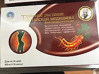 Китайские травяные препараты для похудения