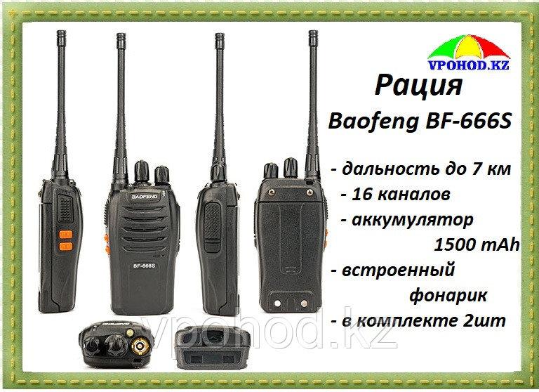 Рация Baofeng BF-666S