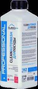 CLEANAUTO WASH - средство для посудомоечных машин. 1 литр и 5 литров.РК
