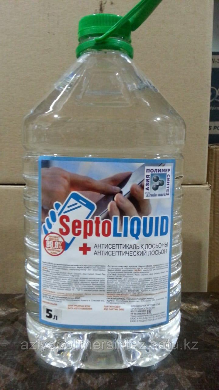 Антисептик для рук и поверхностей SeptoLIQUID канистра ПЭТ 5 л.