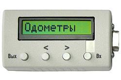 Одометры