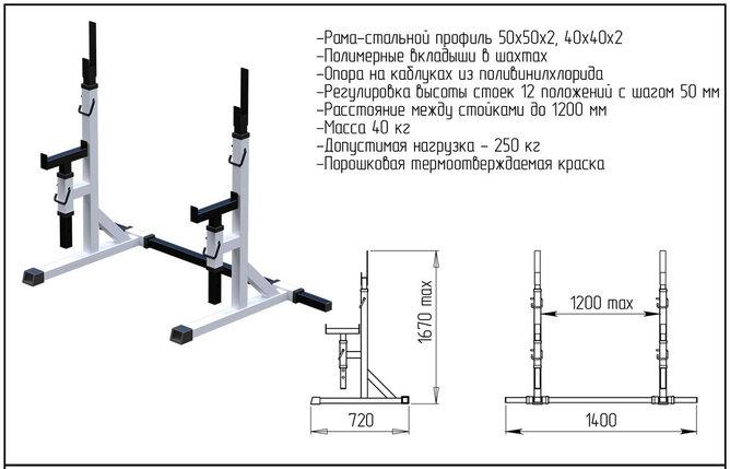 Стойка для штанги со страховкой L080 (Россия), фото 2