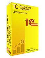 1С:Предприятие 8. Управление торговлей для Казахстана