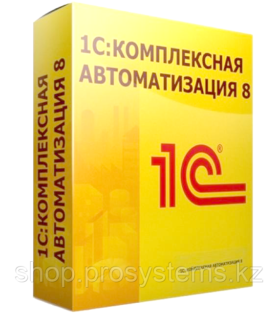 1С:Комплексная автоматизация 8 для Казахстана
