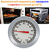 Высокоточный биметаллический термометр для холодного горячего копчения до 120°C