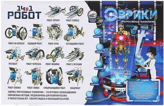 Набор для конструирования 14 экомеханических роботов «Эврики», фото 2