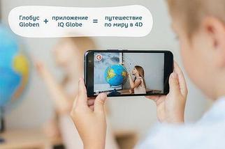 Глобус Земли интерактивный 4D Globen с VR очками и подстветкой от сети (физико-политический / 25 см), фото 3