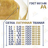 Сетка латунная тканая 0.08 x 0.055 мм ГОСТ 6613-86