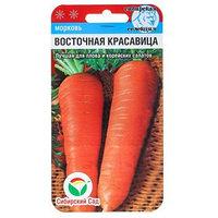 Семена Морковь 'Восточная красавица', 1 г (комплект из 10 шт.)