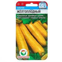 Семена Кабачок 'Желтоплодный', 5 шт (комплект из 10 шт.)