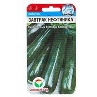 Семена Кабачок 'Завтрак нефтяника', 5 шт (комплект из 10 шт.)