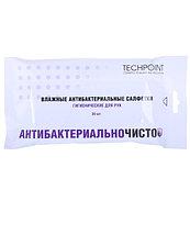 Влажные салфетки Techpoint 9014 антибактериальные для рук в мягк. упак.(30шт.)