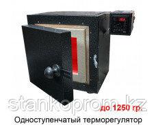ПМВ-1600 Печь ювелира