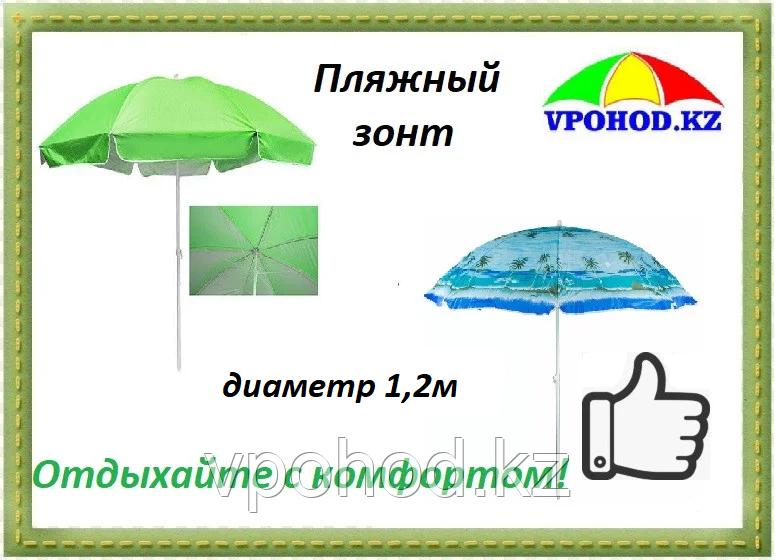 Зонт пляжный, диаметр 1,2 м