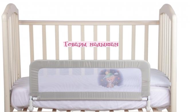 Бортик-ограничитель для кроватки 90*34 см, с откидной планкой беж Alis