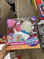 Интерактивная игрушка Собачки любимый друг